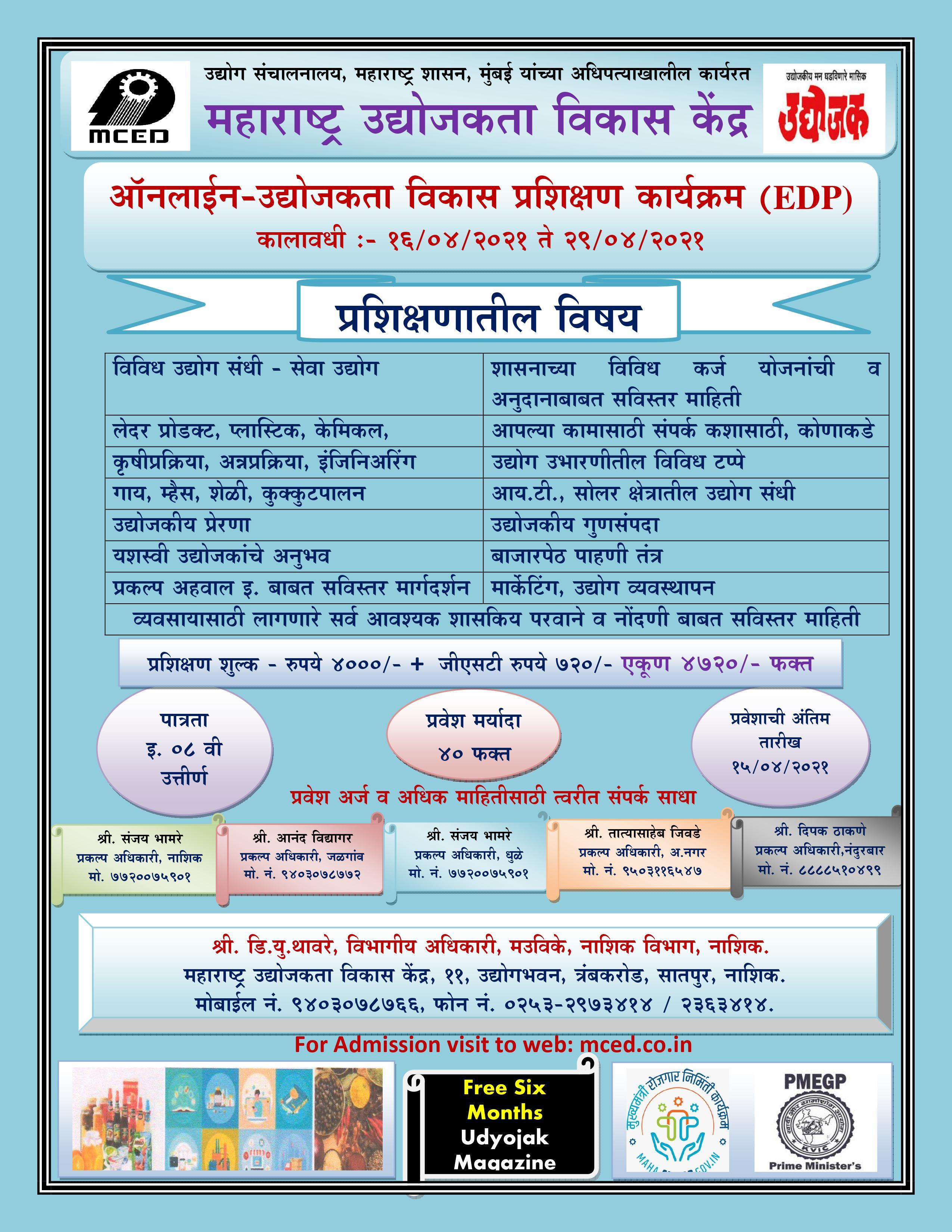 Online - Entrepreneurship Development Programme