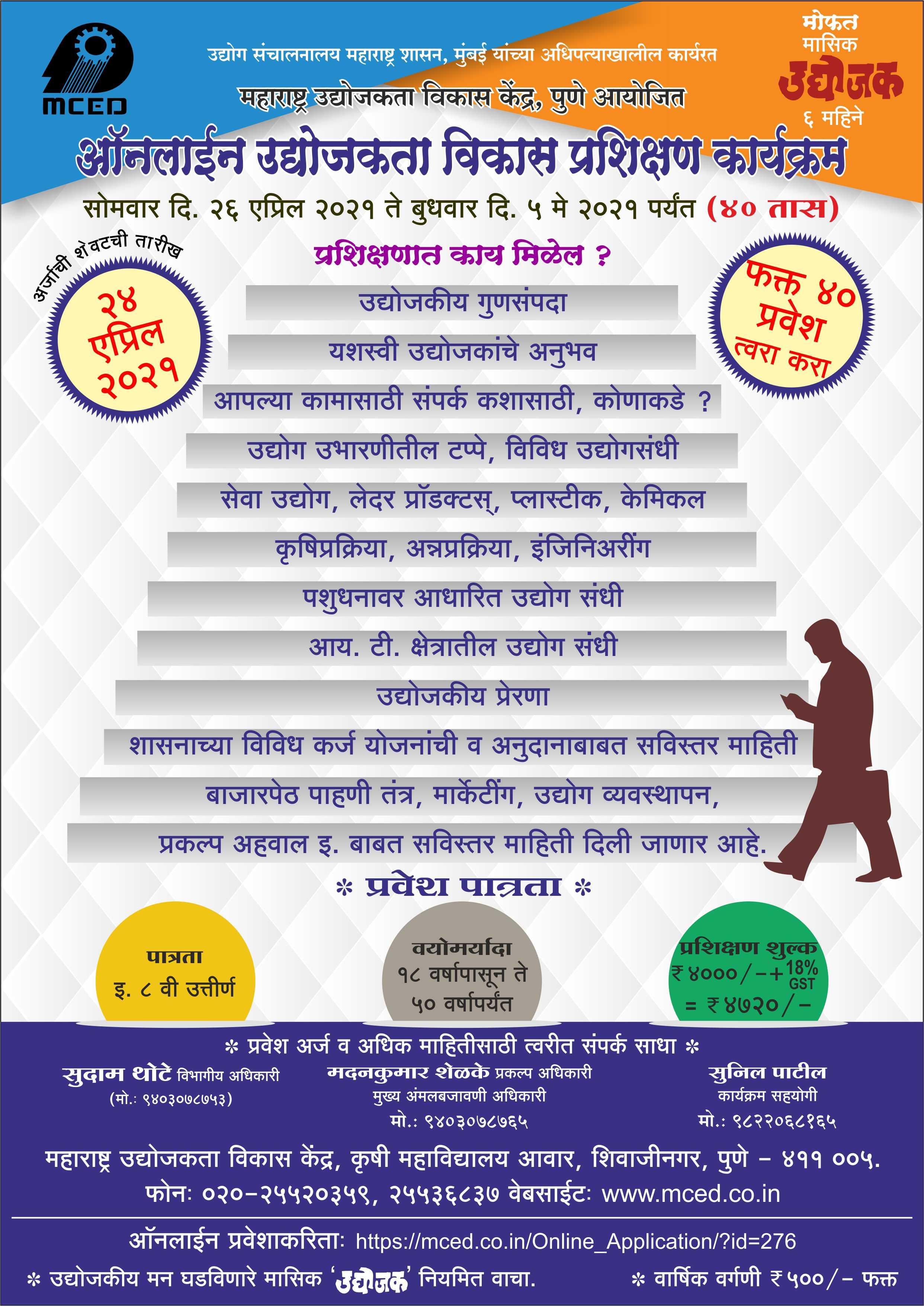 Entrepreneurship Development Programme ( EDP )