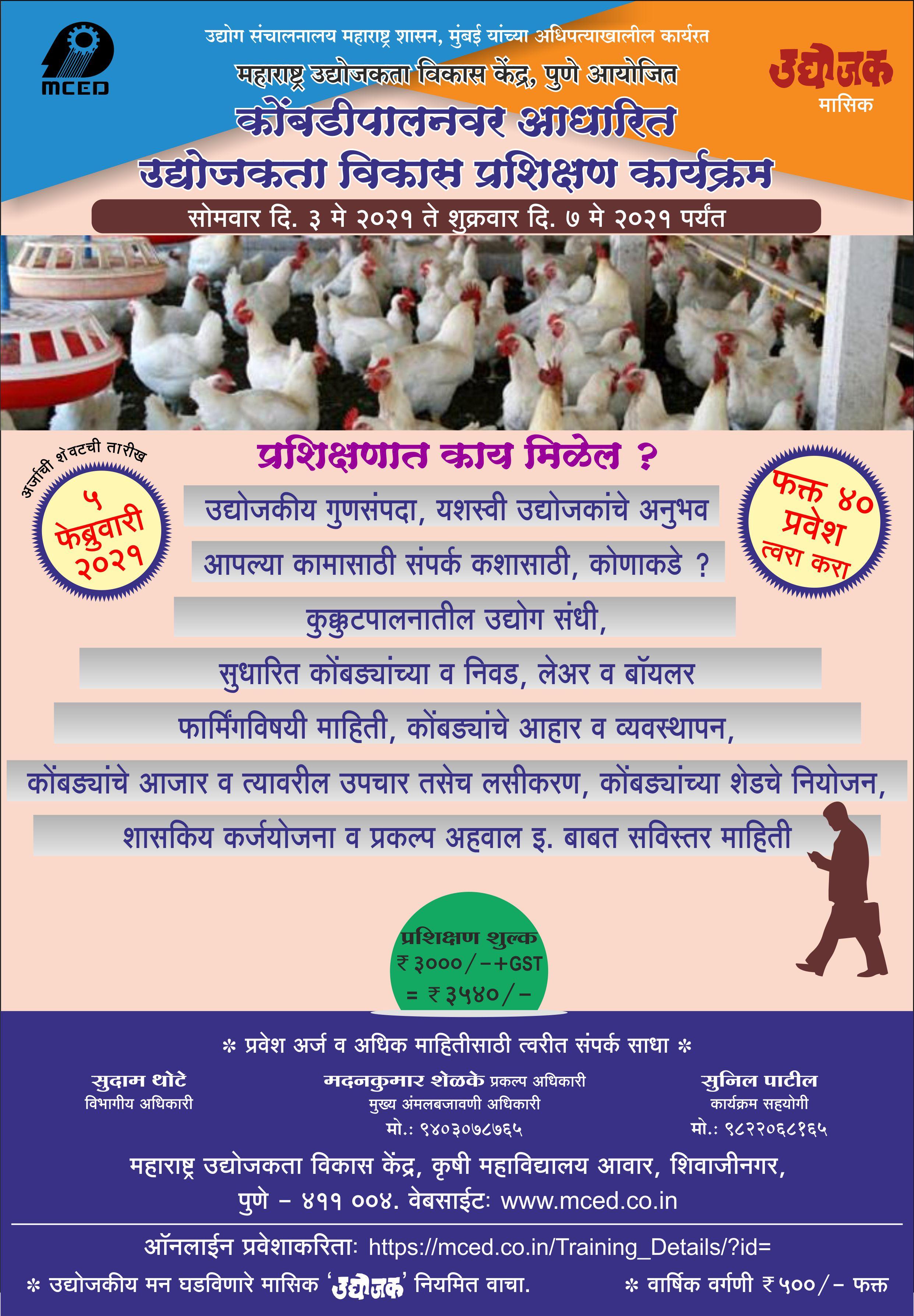 Poultry Farming