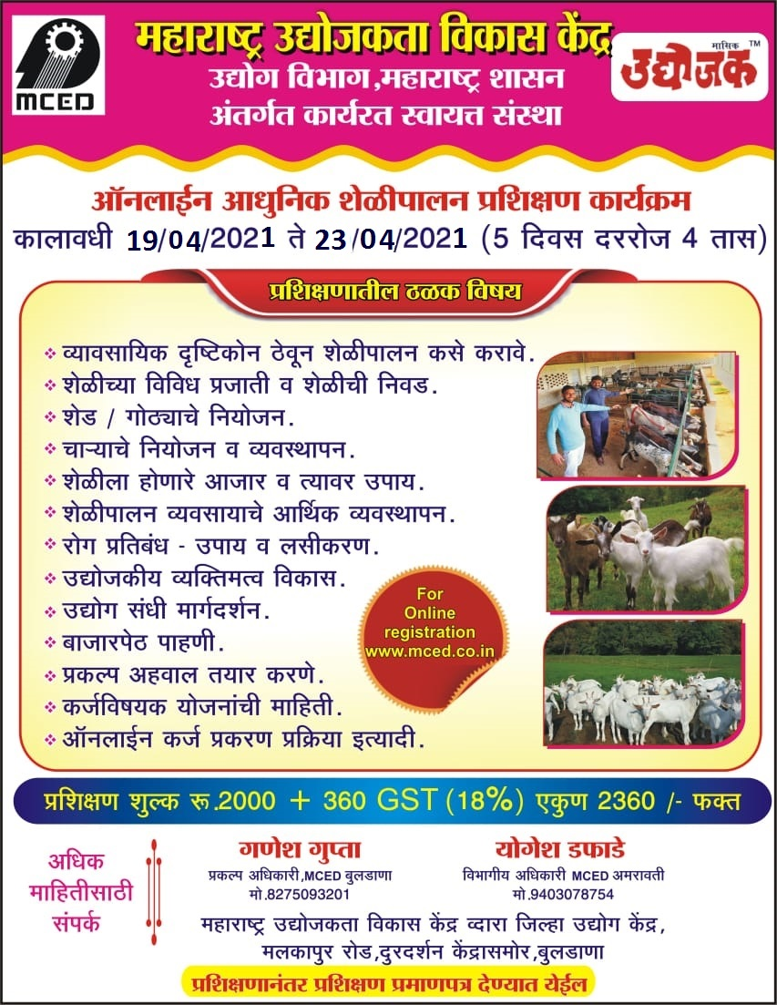 Goat Farming Training Program