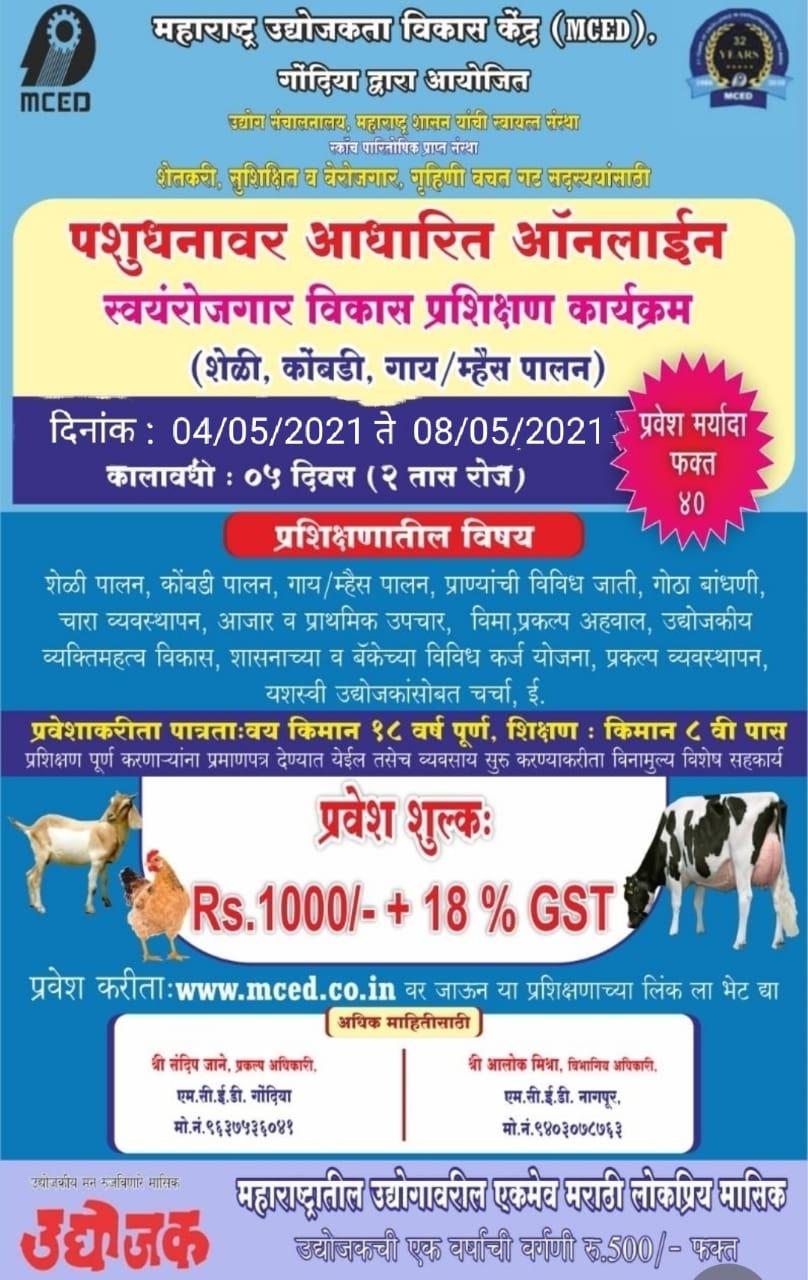 DPSE On  Livestock Management