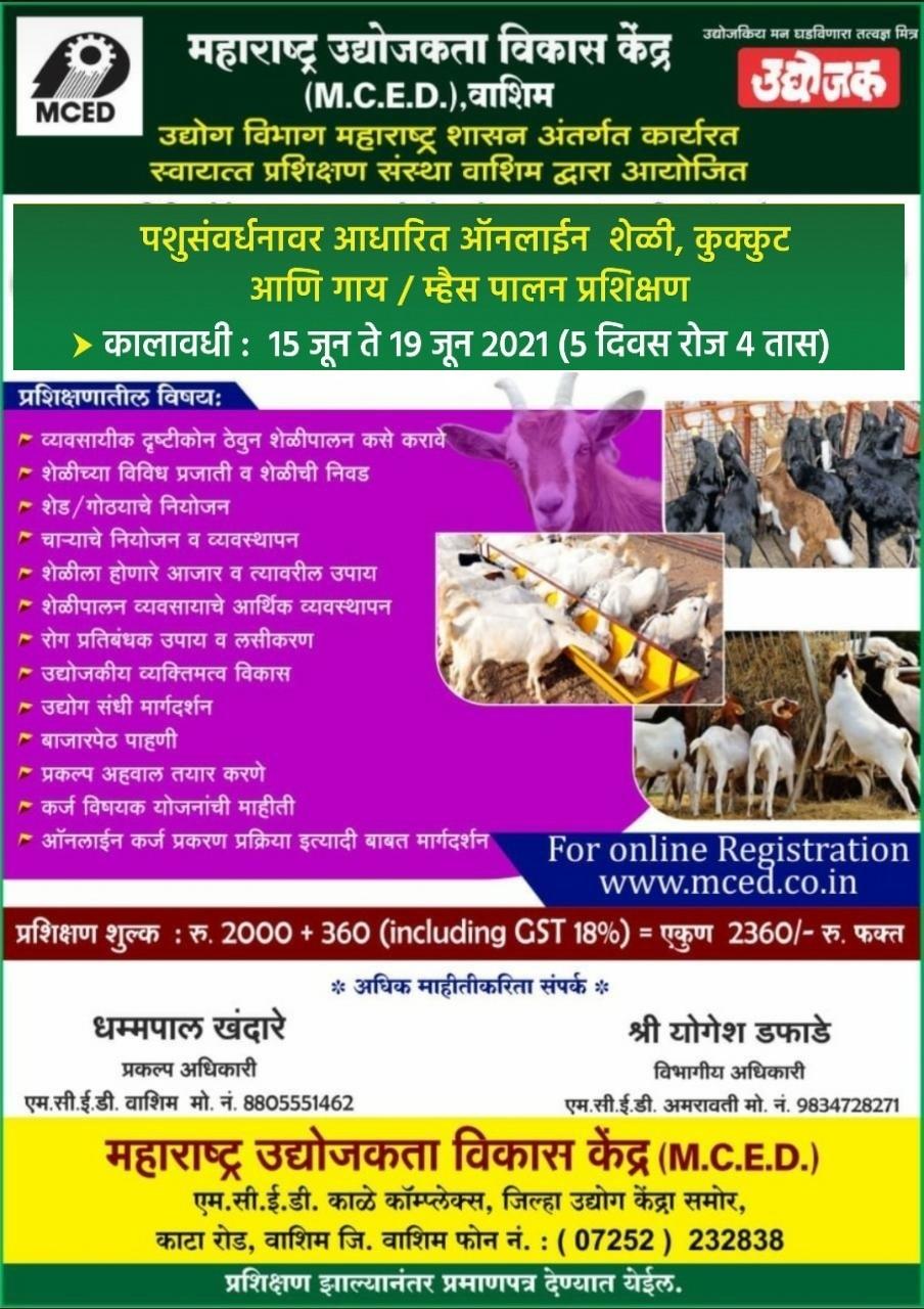 Goat Farm, Poultry Farm & Dairy Farming Training Programme