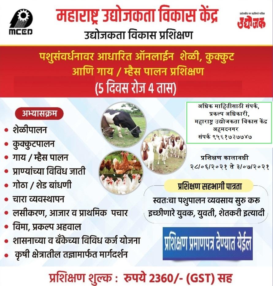 Goat Farm, Poultry Farm, and Dairy Farming Training Programme
