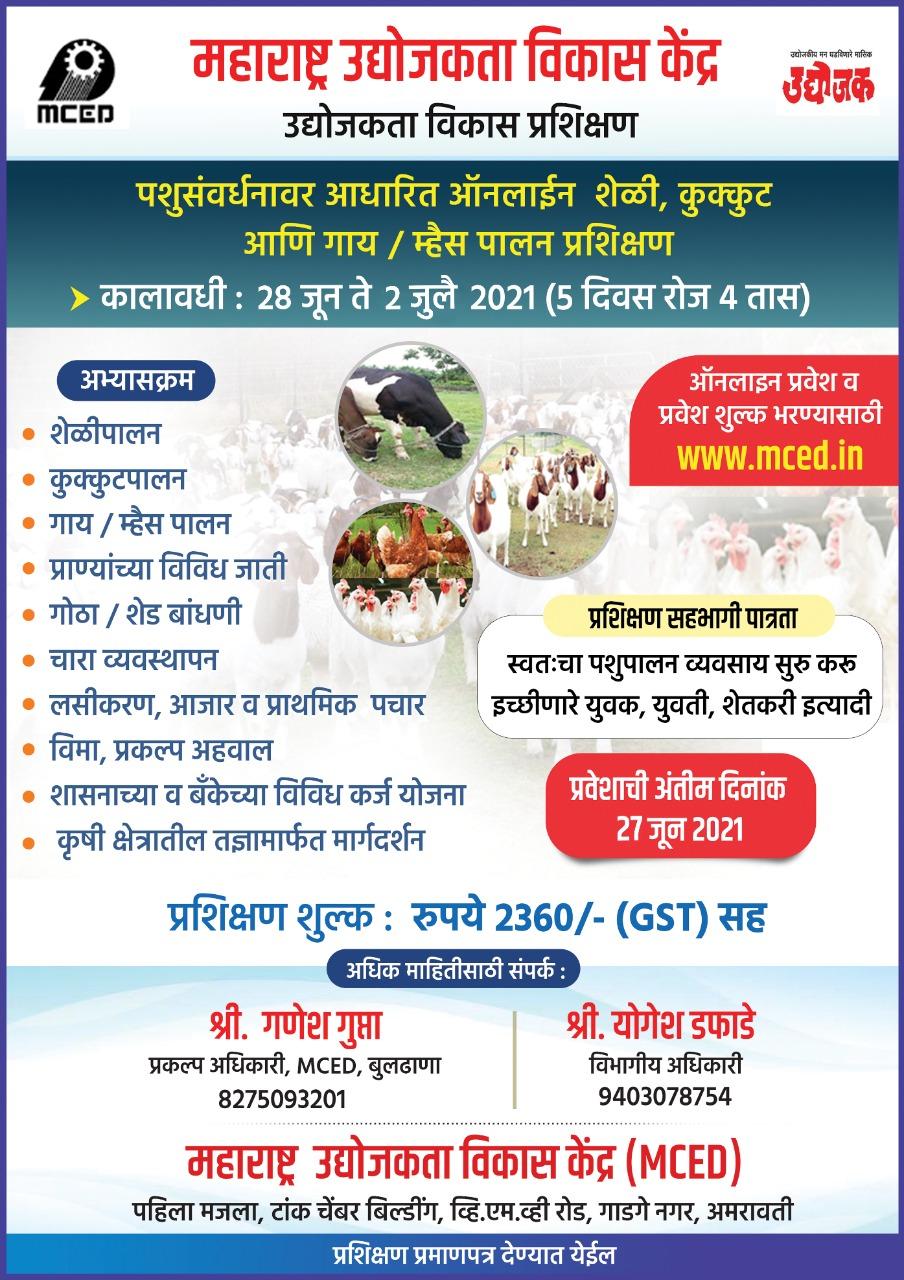Goat Farm, Poultry Farm & Dairy Farming Training Program