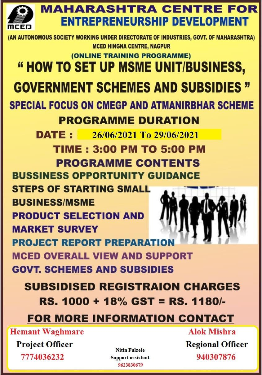 HOW TO SET UP MSME UNIT/BUSINESS GOVERNMENT SCHEMES AND SUBSIDIES