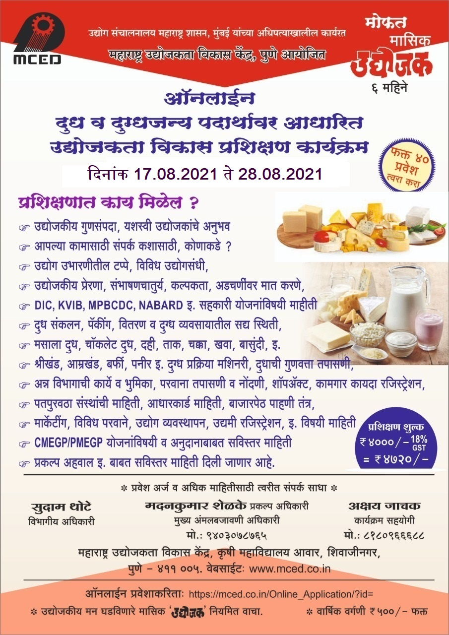 Dairy Products  Mfg -EDP