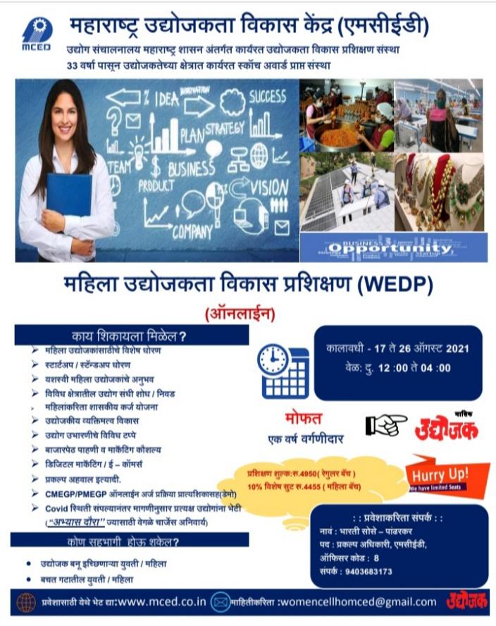 Women Entrepreneurship Development Programme(WEDP)