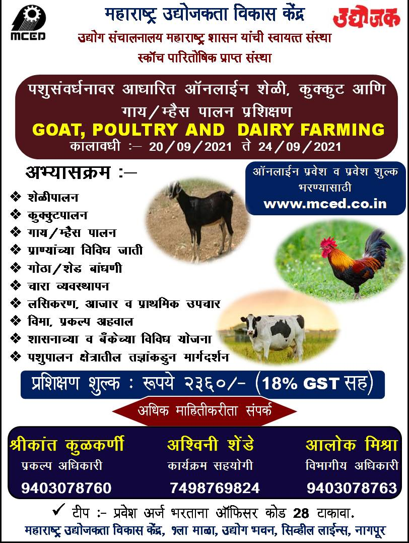 """ONLINE TRAINING PROGRAMME ON """"GOAT-DAIRY-POULTRY FARMING"""""""