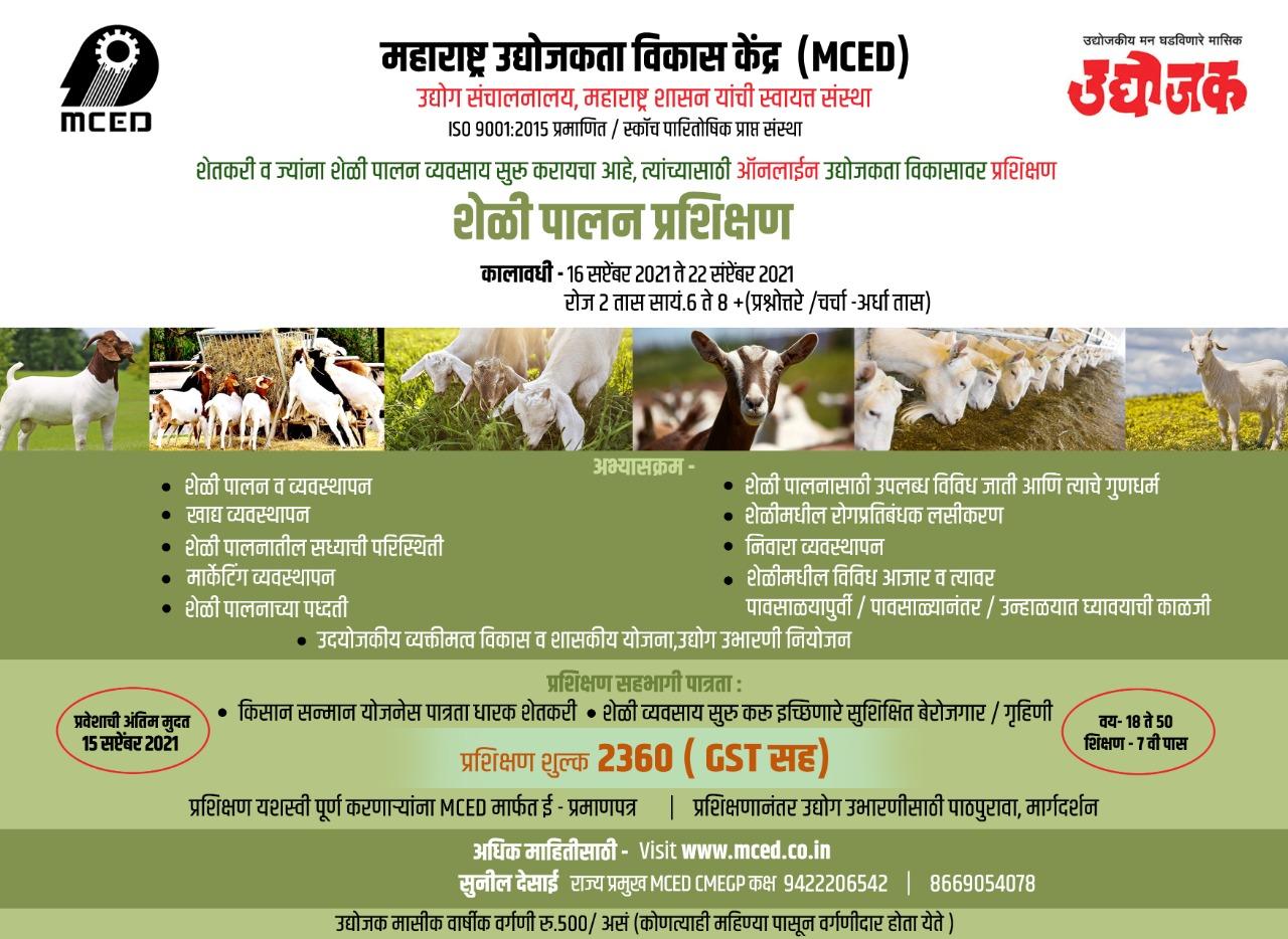 Goat Farming Based On Entrepreneurship Development