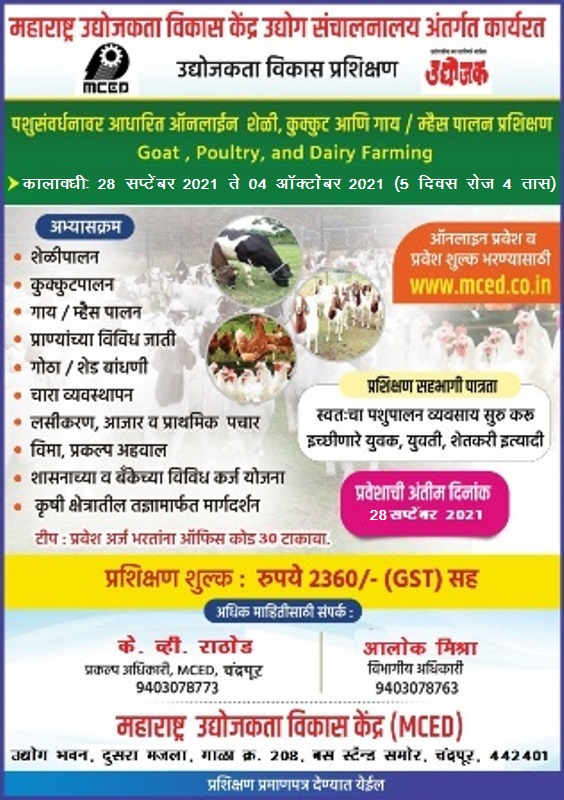 LIVESTOCK MANAGEMENT GOAT, POULTRY AND DAIRY FARMING
